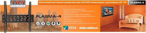 Кронштейн ARM Media PLASMA-4 new black